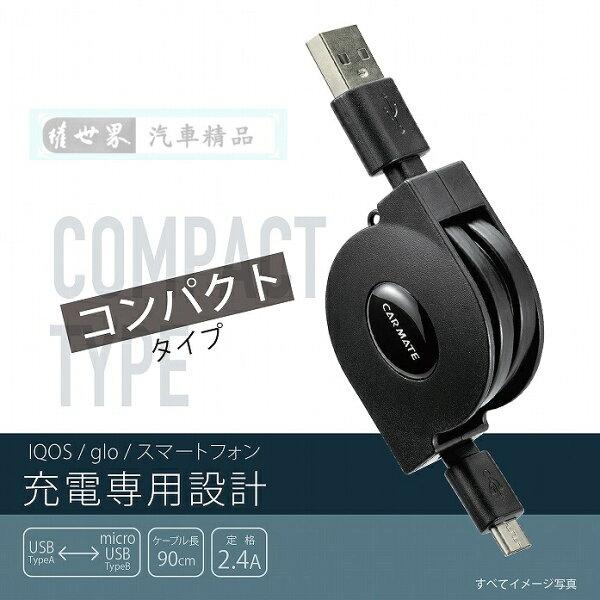 權世界@汽車用品日本CARMATEmicroUSB扁線型收拉捲線式充電專用線線長90公分CZ431