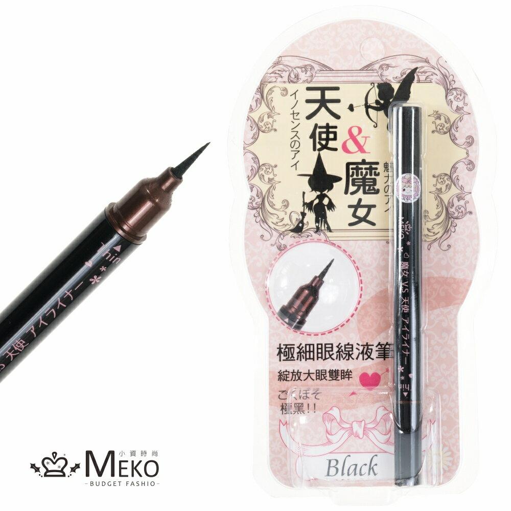 【MEKO】天使V.S魔女極細眼線液筆(極黑)