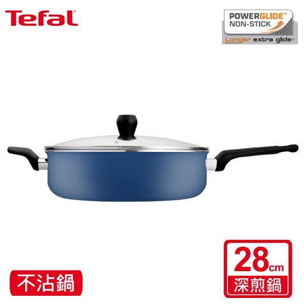 法國特福蒙馬特系列28CM不沾深煎鍋(加蓋)B3153722