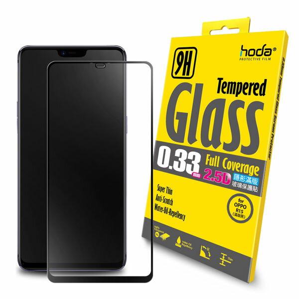 [滿3000得10%點數]HODA好貼【OPPOR15】2.5D隱形滿版高透光9H鋼化玻璃保護貼