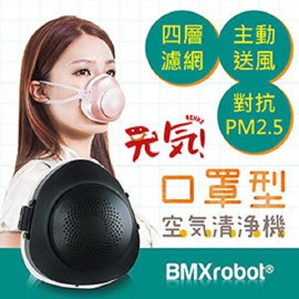 日本BMXrobotGenki元氣一號個性款抗PM2.5口罩型空氣清淨機成人適用霧面黑★愛康介護★