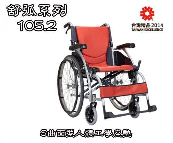 輪椅-B款 鋁製 輪椅 Karma 舒弧105.2 贈品六選一