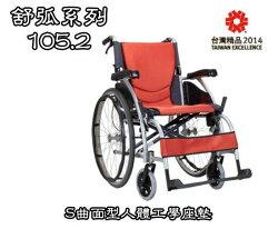 康揚 鋁製 輪椅 Karma 舒弧105.2 好禮五選一