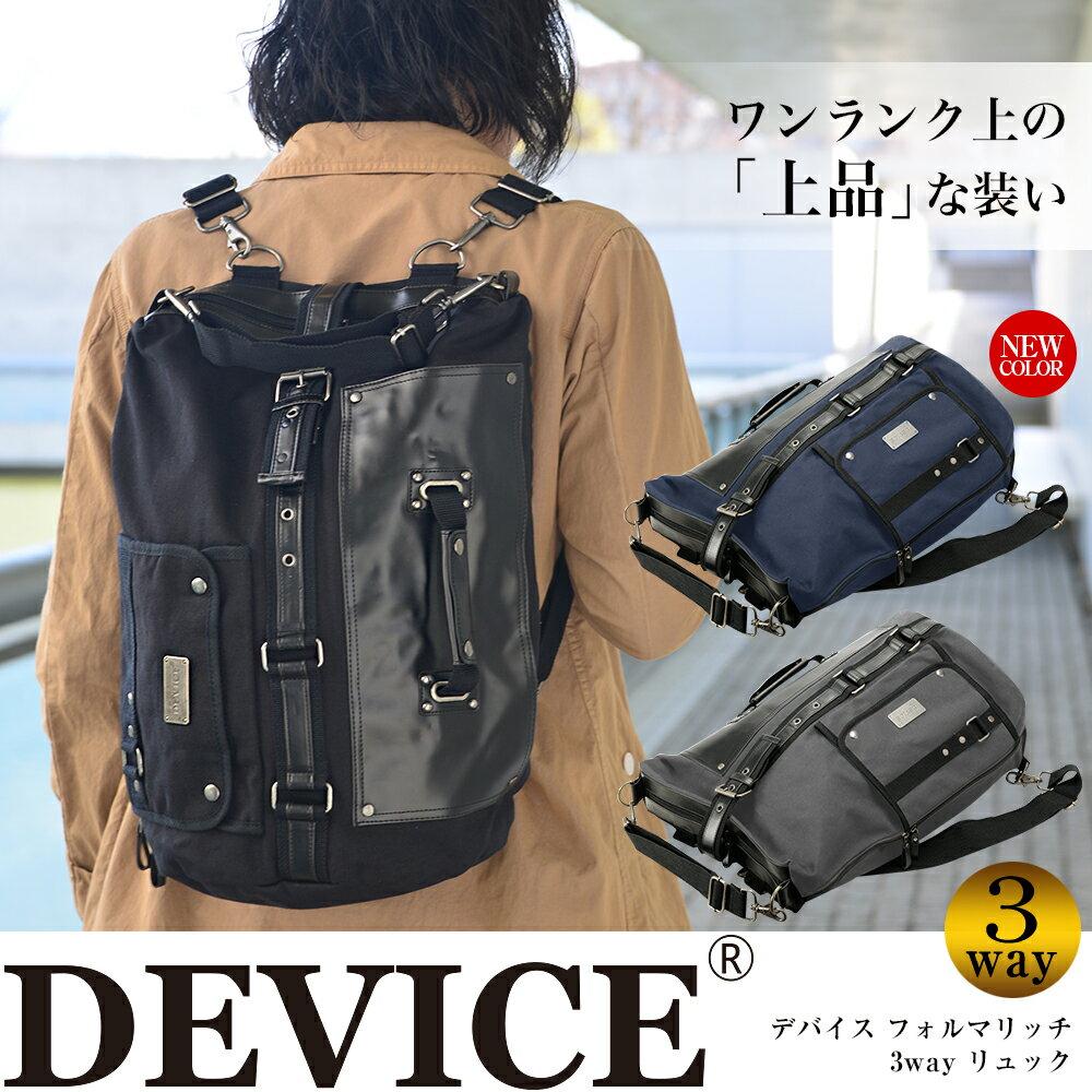 日本背包 後背包 現貨 日本CrossCharm DEVICE forma 極上黑色款 新設計 多功能 後背 帆布 斜/側背 波士頓包 DRH-30048-26