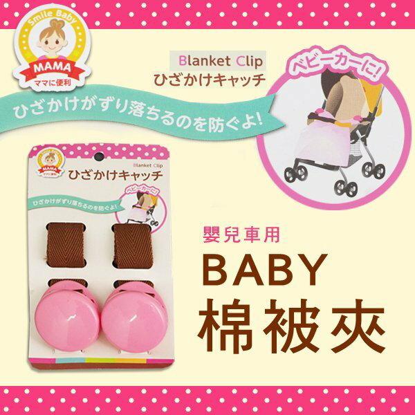 BO雜貨【SV4295】BABY棉被夾 專用棉被夾 棉被夾 毛巾毯夾 粉 藍 嬰兒車用 兒童 幼兒