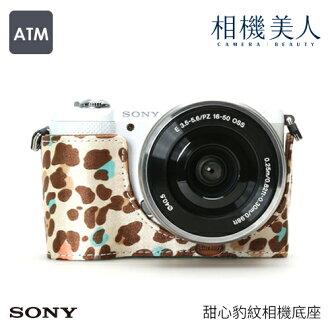 shine away 甜心豹紋 SONY a5000 a5100 專用相機底座 皮套 底座套