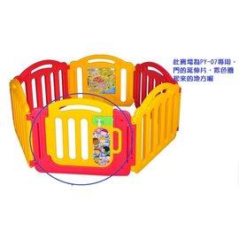 【淘氣寶寶】【CHING-CHING親親】加購PY-07N歡樂圍欄兒童安全遊戲圍欄柵欄-單片加板(門延伸片)