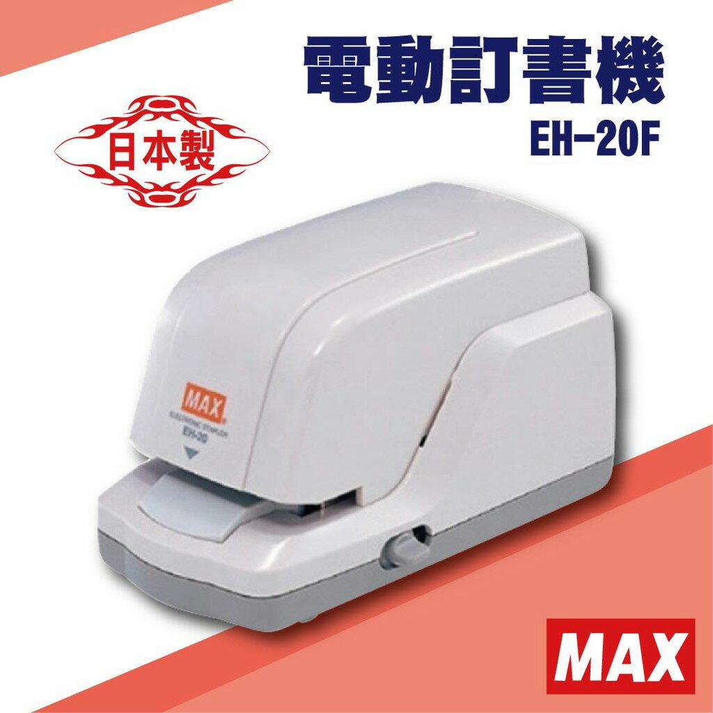 勁媽媽事務機-MAX EH-20F 電動訂書機[釘書機/訂書針/工商日誌/燙金/印刷/裝訂]