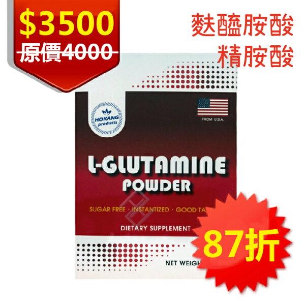 ▼貝斯特麩醯胺酸+精胺酸500g盒L-GLUTAMINE+L-ARGININE美國FDA認證(康群秉新)