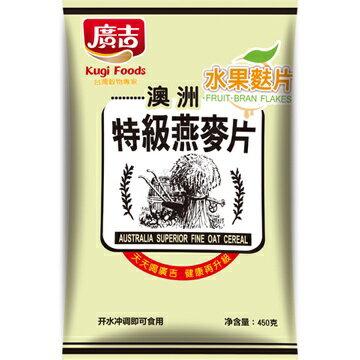 【廣吉】澳洲特級細燕麥片-水果麩片 (450g)
