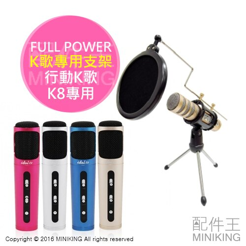 【配件王】現貨 公司貨 FULL POWER Idol K歌專用防噴支架 K8 K吧 唱吧 KTV 桌上型 腳架 支架