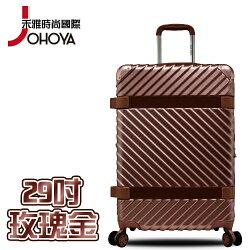 【禾雅】極愛復古風典藏拉鍊行李箱PC+ABS拉絲紋-29吋 玫瑰金