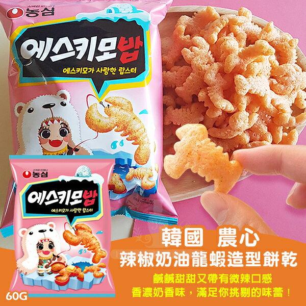 韓國農心 辣椒奶油龍蝦造型餅乾 (包)