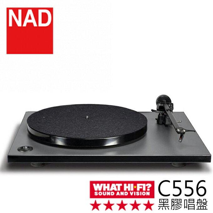 <br/><br/>  黑膠唱盤 ★ NAD C556 公司貨 0利率 免運<br/><br/>