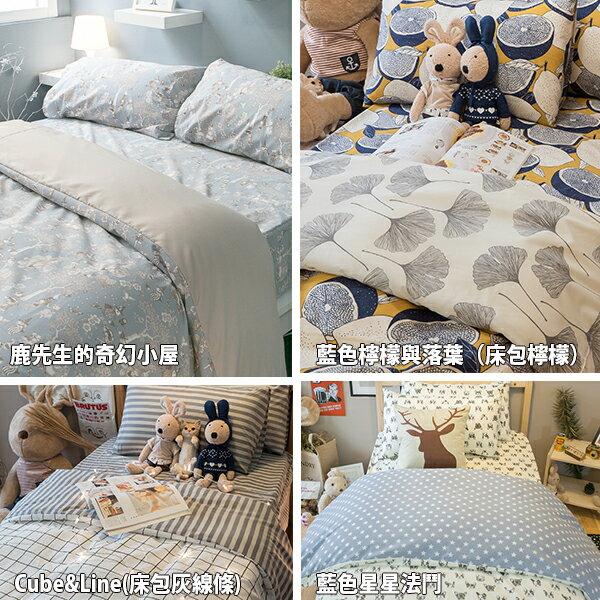 熱銷推薦★北歐風 床包被套組 (10款任選) 綜合賣場 台灣製造 磨毛床包組 1