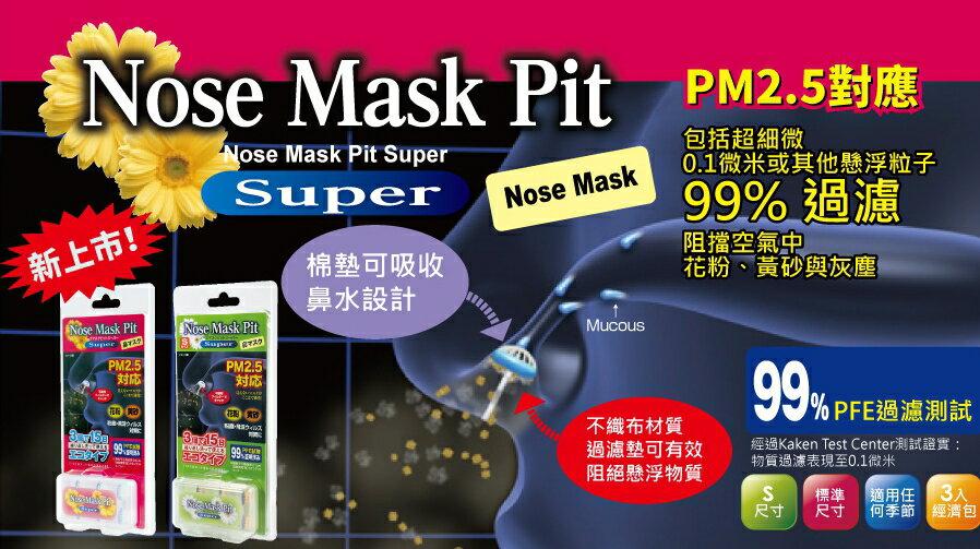 日本Nose Mask Pit Super 隱形口罩 日本 防霧霾隱形口罩鼻罩防pm2.5男女防粉塵花粉透氣鼻塞