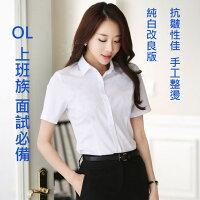 白襯衫 套裝女襯衫面試服裝 大尺碼