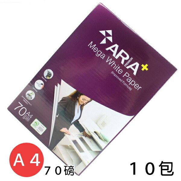 ARIAA+A4影印紙加厚70磅(雪白色)2大箱10包入(每包500張)共5000張入70磅影印紙