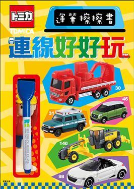 【卡通夢工場】多美小汽車運筆擦擦書-連線好好玩 TM017A