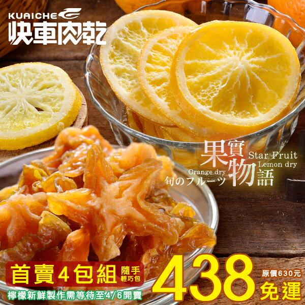 【快車肉乾】香蜜柳橙原片+楊桃乾+蜜漬檸檬原片-任選4包,超優惠438元《免運費》《隨手輕巧包》 0