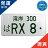 現貨款-客製車牌 訂製車牌 車牌改裝 工業風牆飾【日本規格車牌-灣岸-RX 8・】 0