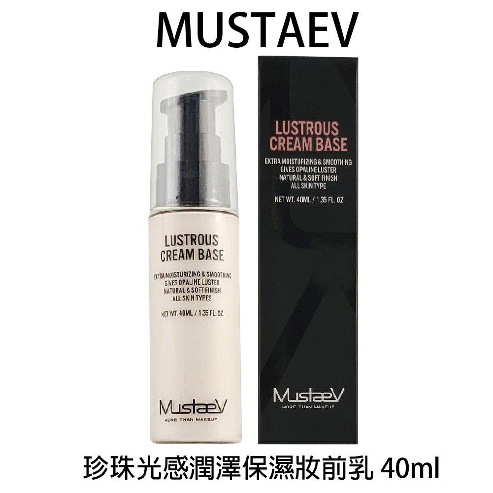 MUSTAEV 珍珠光感潤澤保濕妝前乳 40ml 0