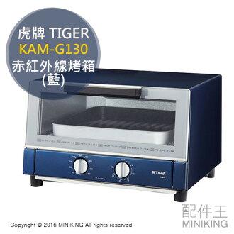 【配件王】 日本代購 TIGER 虎牌 KAM-G130 藍 烤箱 赤紅外線 大容量 30cm 另 AET-GS13N