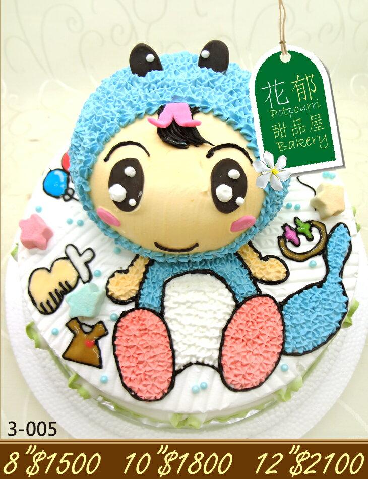 生肖蛇寶寶雙層立體造型蛋糕-8吋-花郁甜品屋3005