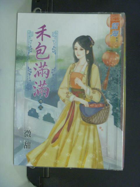 【書寶二手書T5/言情小說_HOQ】禾包滿滿3_微甜