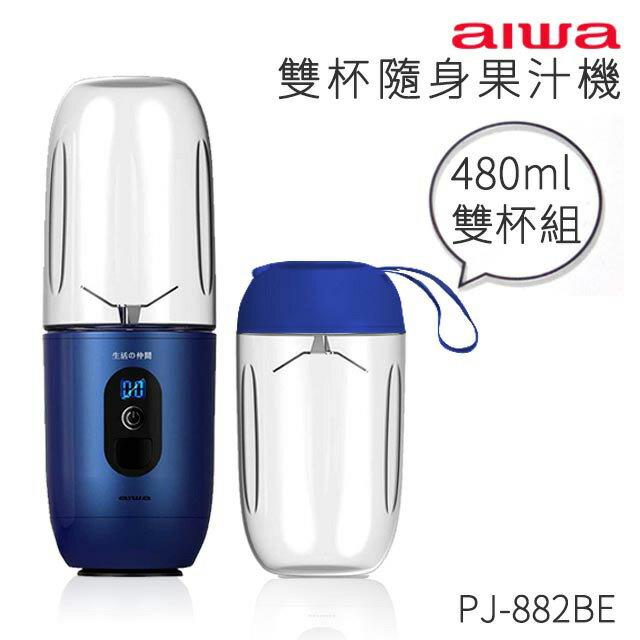 【AIWA】aiwa愛華 雙杯隨身果汁機 PJ-882BE (藍色)