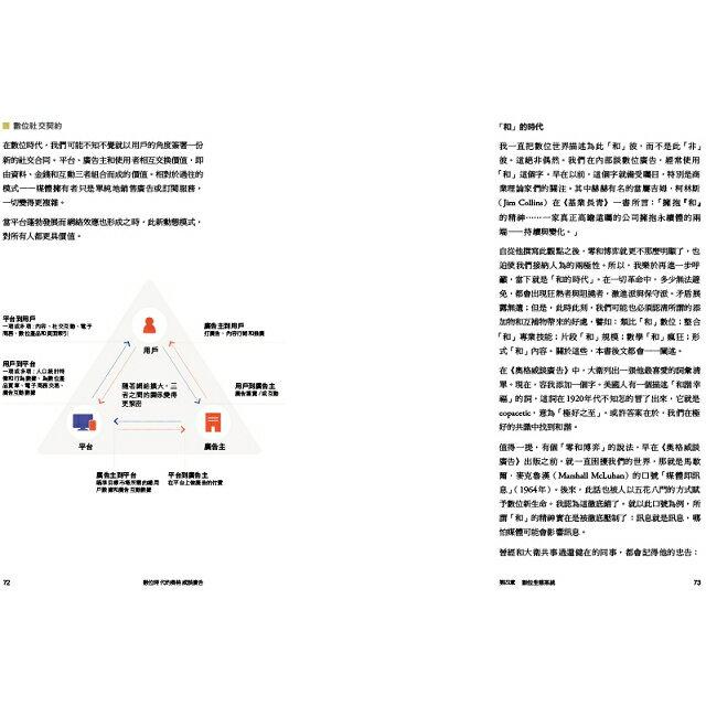 數位時代的奧格威談廣告:聚焦消費洞察,解密品牌行銷 4