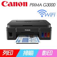 Canon印表機推薦到Canon 佳能 PIXMA G3000 原廠大供墨多功能相片複合機(內附原廠隨機墨水1組)就在JT3C推薦Canon印表機