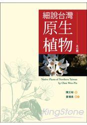 細說台灣原生植物:北台灣