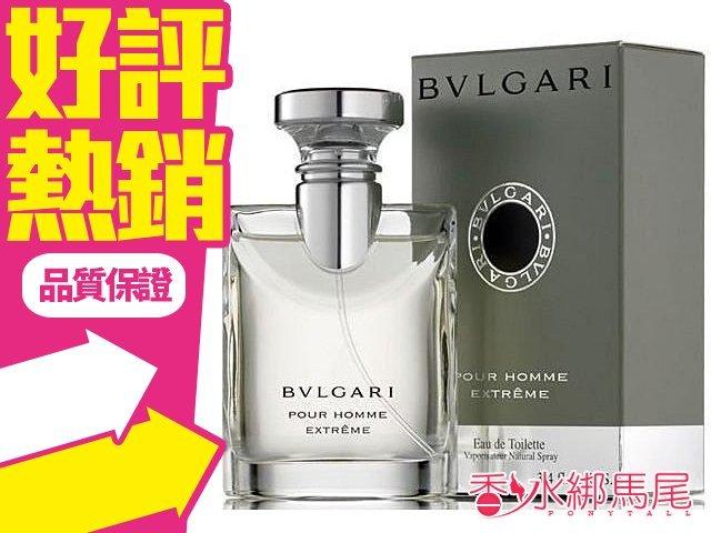 Bvlgari 大吉嶺極緻版 Pour Homme Extreme 香水空瓶分裝 5ML◐香水綁馬尾◐
