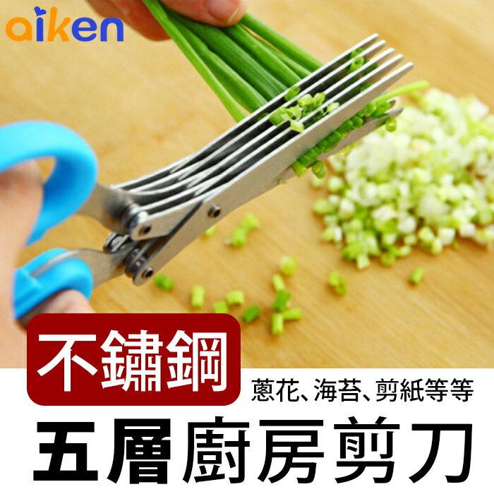 ~艾肯居家 館~蔬菜 衛生 不沾手 不銹鋼 鋒利五層 剪刀 廚房用具 迅速剪蔥花、海苔等等