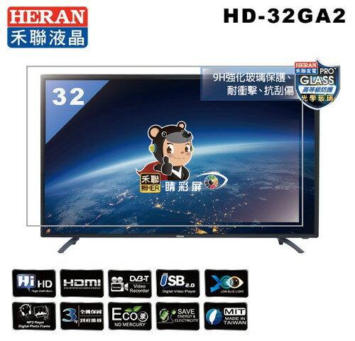 【佳麗寶】- 禾聯HERAN 32型-LED液晶顯示器HD-32GA2  含視訊盒