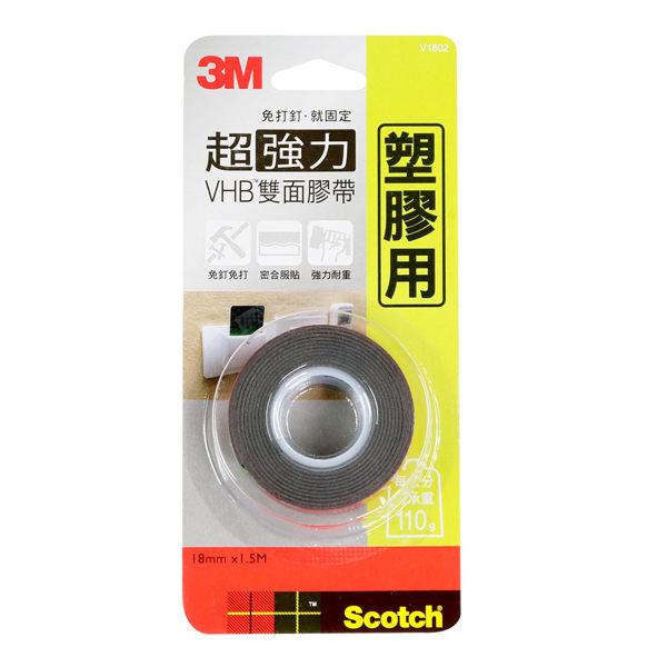 3M V1802 塑膠專用超強力雙面膠帶 18mm