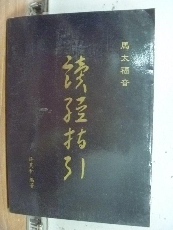 【書寶二手書T9/宗教_JAK】讀經指引_馬太福音