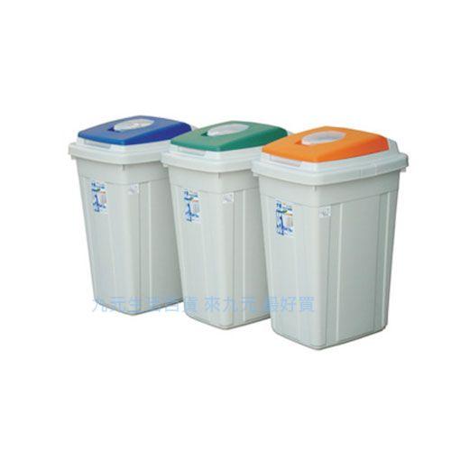 ~九元 ~聯府 CL95 日式分類附蓋垃圾桶~95L