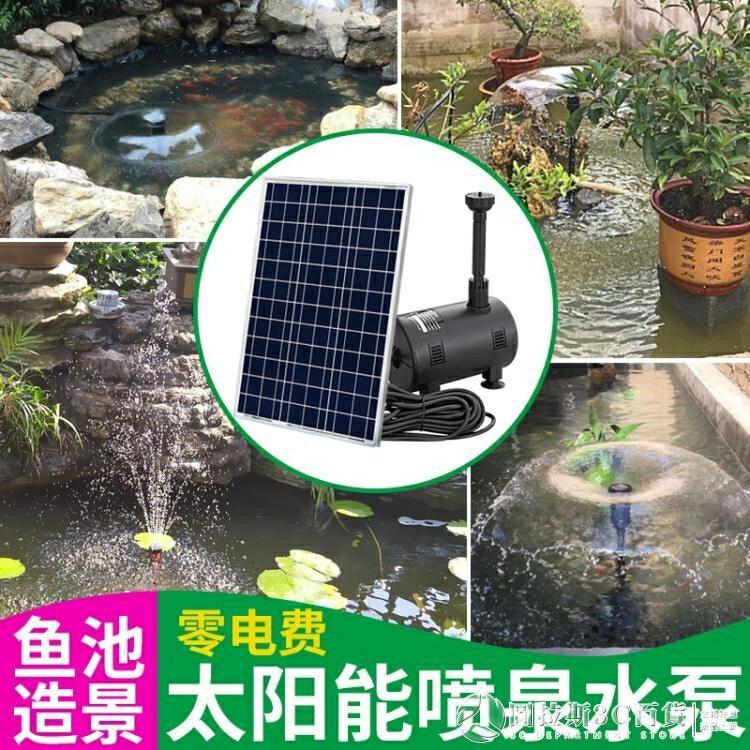抽水機 太陽能噴泉潛水泵假山循環花園戶外小型庭院魚池12v直流抽水機QM