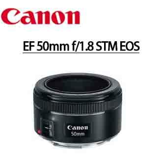 Canon EF 50mm f/1.8 STM 全新 EF 50mm f/1.8 STM EOS 單眼相機專用標準定焦鏡頭 (彩虹公司貨)