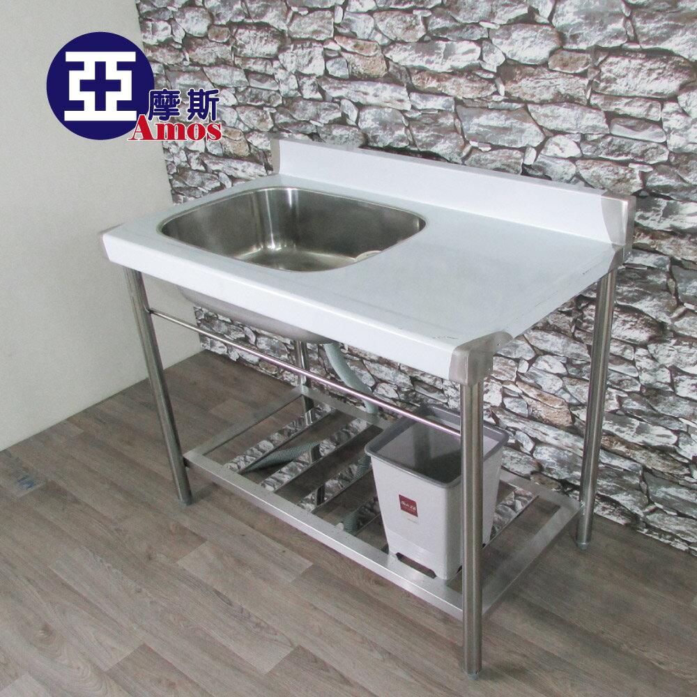 洗衣槽 洗台 置物台【GAW023】100CM單槽洗台+平台 Amos