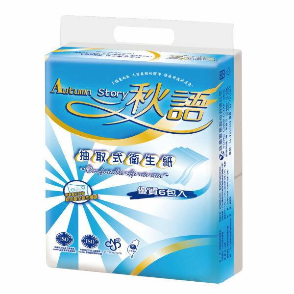 秋語 抽取式衛生紙 100抽x6入x8串/箱