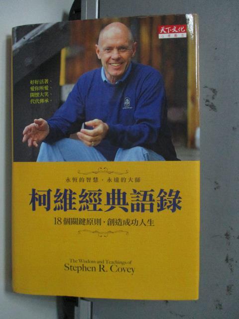 【書寶二手書T1/心靈成長_LMU】柯維經典語錄-18個關鍵原則,創造成功人生_史蒂夫柯維
