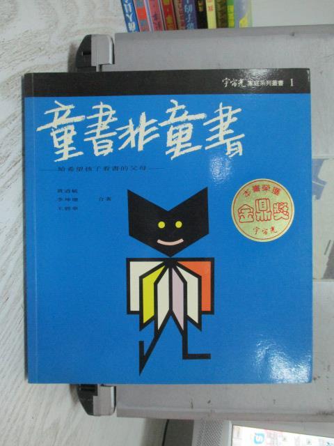 【書寶二手書T6/親子_OQU】童書非童書-給希望孩子看書的父母_黃迺毓等著