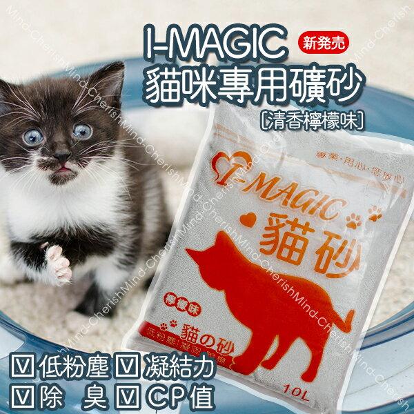 《倍特賣》I-Magic貓咪礦砂5L(5包)