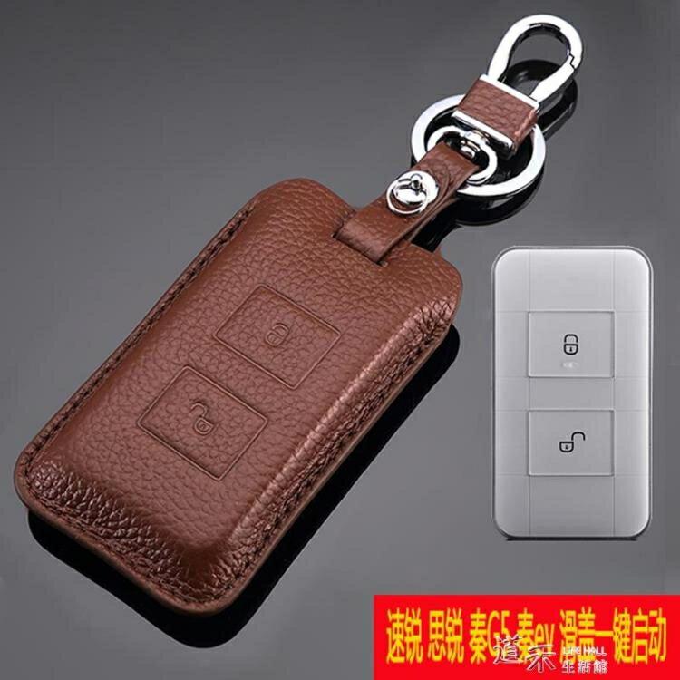 汽車周邊-比亞迪唐鑰匙包/秦/G5/速銳鑰匙套唐/宋DM/G5秦EV300滑蓋鑰匙包-莎韓依
