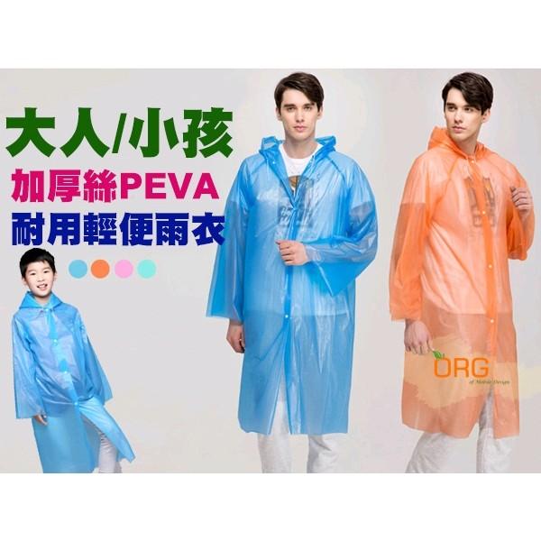 ORG《SD0451》加厚款PEVA~不止能穿一次 大人/小孩/兒童 輕便 雨衣 斗篷雨衣 旅行/旅遊/出國/登山/便利