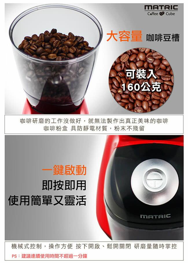 贈清潔刷【松木家電MATRIC磨盤式高效研磨磨豆機】美式咖啡機 蒸餾咖啡機 義式咖啡機 全自動咖啡機 咖啡壺 研磨咖啡機 奶泡機【AB329】 4