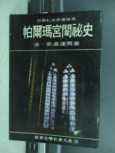 ~書寶 書T7/翻譯小說_MPM~帕爾瑪宮闈祕史_史湯達爾_ 400